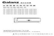 Galanz格兰仕 KFR-26GW/dHA1型分体挂壁式房间空调 使用说明书