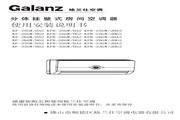 Galanz格兰仕 KFR-26GW/dHG1型分体挂壁式房间空调 使用说明书
