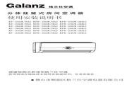 Galanz格兰仕 KFR-26GW/HG1型分体挂壁式房间空调 使用说明书