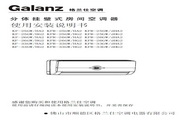 Galanz格兰仕 KF-26GW/HG1型分体挂壁式房间空调 使用说明书