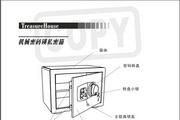 迪堡JJB-222型机械密码锁私密箱说明书