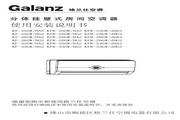 Galanz格兰仕 KF-26GW/HA1型分体挂壁式房间空调 使用说明书