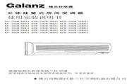 Galanz格兰仕 KF-35GW/HHA1型分体挂壁式房间空调 使用说明书