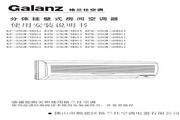 Galanz格兰仕 KF-33GW/HHA1型分体挂壁式房间空调 使用说明书