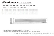 Galanz格兰仕 KF-33GW/HHG1型分体挂壁式房间空调 使用说明书