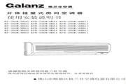 Galanz格兰仕 KF-35GW/HHG1型分体挂壁式房间空调 使用说明书
