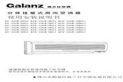 Galanz格兰仕 KFR-35GW/dHHG1型分体挂壁式房间空调 使用说明书