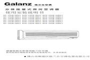 Galanz格兰仕 KFR-33GW/dHHG1型分体挂壁式房间空调 使用说明书