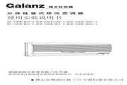 Galanz格兰仕 KFR-25GW/dHA1-2型分体挂壁式房间空调 使用说明书