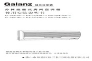 Galanz格兰仕 KFR-25GW/HA1-2型分体挂壁式房间空调 使用说明书