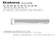Galanz格兰仕 KF-25GW/HG1-2型分体挂壁式房间空调 使用说明书