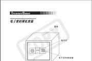 迪堡JJB-70L1电子密码锁私密箱2说明书