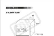 迪堡JJB-50E3型电子密码锁私密箱说明书