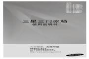 三星 BCD-252MLTH电冰箱 使用说明书