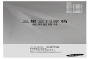 三星 BCD-252MLGF电冰箱 使用说明书