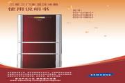 三星 BCD-270NHVS电冰箱 使用说明书