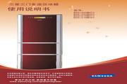 三星 BCD-270MHTS电冰箱 使用说明书