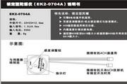 易思凯锁尾式陀螺仪EK2-0704A说明书