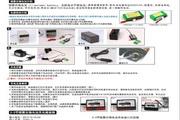 易思凯锂聚合物电池充电器说明书