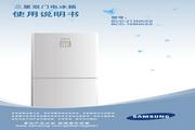 三星 BCD-198NKSS电冰箱 使用说明书