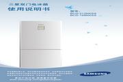 三星 BCD-212NKSS电冰箱 使用说明书
