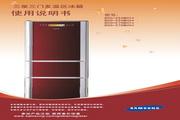 三星 BCD-252MHTS电冰箱 使用说明书