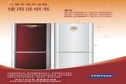 三星 BCD-230NHTB电冰箱 使用说明书