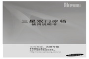 三星 BCD-212NNMT电冰箱 使用说明书