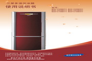 三星 BCD-270NHVW电冰箱 使用说明书