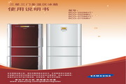 三星 BCD-270MIVS电冰箱 使用说明书