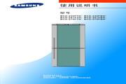 三星 BCD-270GTNM电冰箱 使用说明书