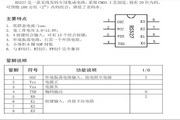 华芯HS1527 遥控编码电路说明书