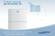 三星 BCD-240NISA电冰箱 使用说明书