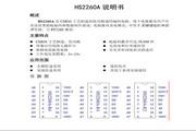 华芯HS2260A 遥控编码电路说明书