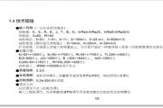 宇电AI-518/518P型人工智能温度控制器使用说明书(V8.0)说明书