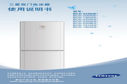 三星 BCD-220NIER电冰箱 使用说明书