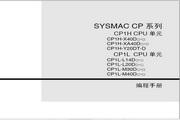 欧姆龙CP1 编程手册(中文)W451-CN5-03说明书