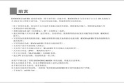 欧姆龙基本型E5CN/AN/EN操作手册说明书