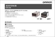 欧姆龙E5CSZ中文手册说明书
