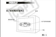 迪堡G1-913型电子密码锁高级保管箱说明书