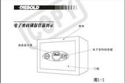 迪堡G1-310型电子密码锁高级保管箱说明书
