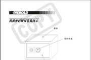 迪堡G1-720型机械密码锁高级保管箱说明书