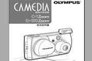 奥林巴斯 D-150Z数码相机说明书