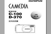 奥林巴斯 D-370数码相机说明书