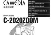 奥林巴斯 C-2040ZOOM数码相机说明书