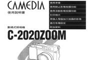 奥林巴斯 C-2020ZOOM数码相机说明书