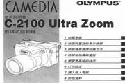 奥林巴斯 C-2100UL数码相机说明书
