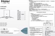 海尔 CXW-200-JH90G型吸油烟机 使用说明书