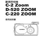 奥林巴斯 D-520Z数码相机说明书
