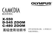 奥林巴斯 D-545数码相机说明书